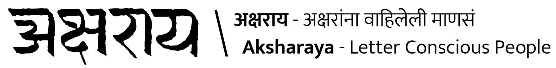 Aksharaya - Letter Conscious People