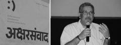 \ Aksharsanvad – A talk by G.V. Sreekumar